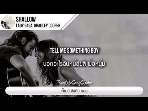 แปลเพลง Shallow  Lady Gaga, Bradley Cooper