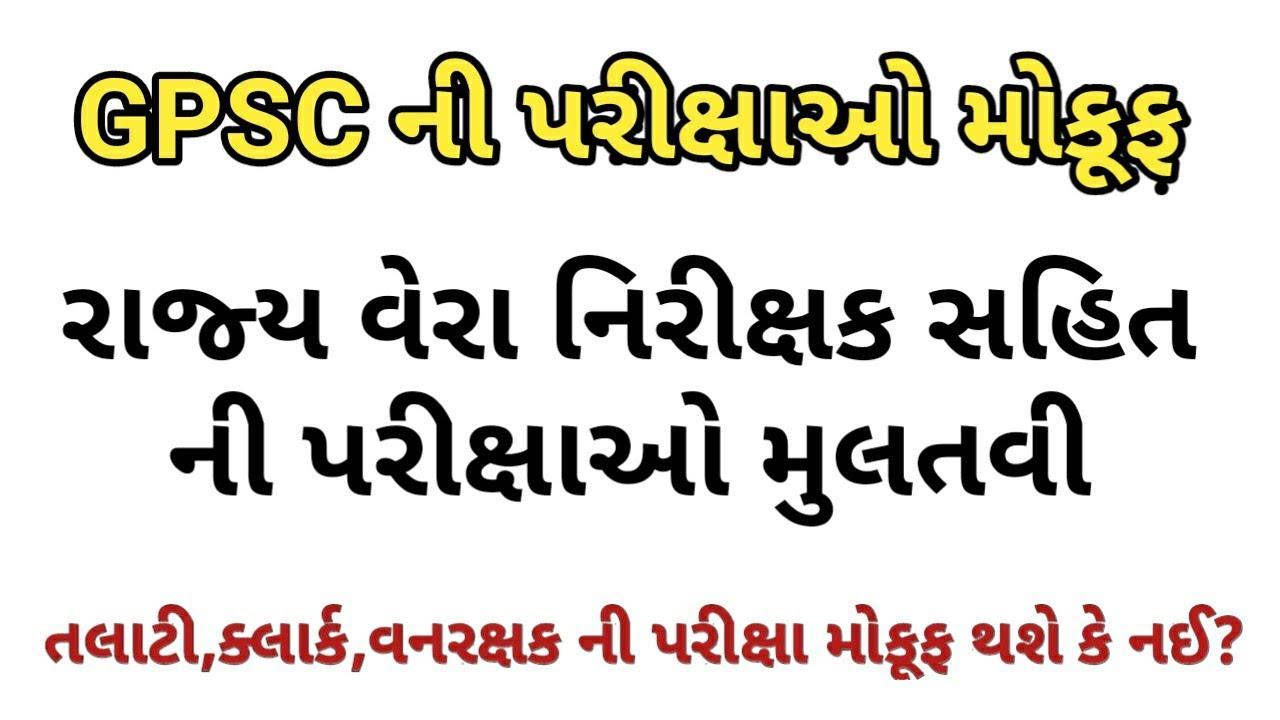 GPSC state tax inspector bharti 2018 | tax inspector