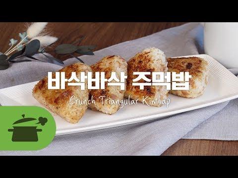 구운주먹밥