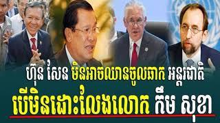 កក្រើតទៀតហើយ អន្តរជាតិបិទផ្លូវ ហ៊ុន សែន, RFA Khmer Hot News, Cambodia News Today