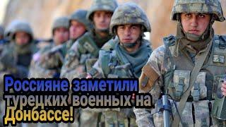 Россияне заметили турецких военных на Донбассе!