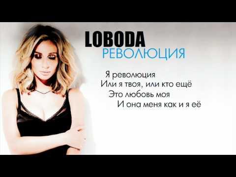 LOBODA - Революция (Karaoke)