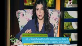 أخيرا .. وزارة الصحه تلتفت الي الاخطاء الطبية !! | صباحك عندنا