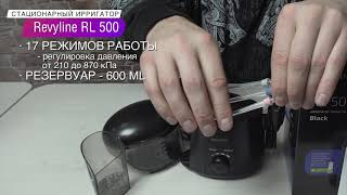 Распаковка ирригатора Revyline RL 500 Black