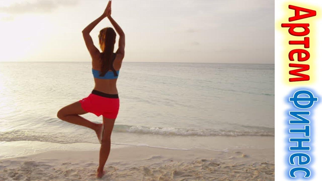 Это Поможет Стать Здоровей и Найти Баланс! Упражнения Для Начинающих