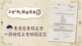 【工會「物」語話當年】香港電車職工會:一封破壞工會的驅逐信