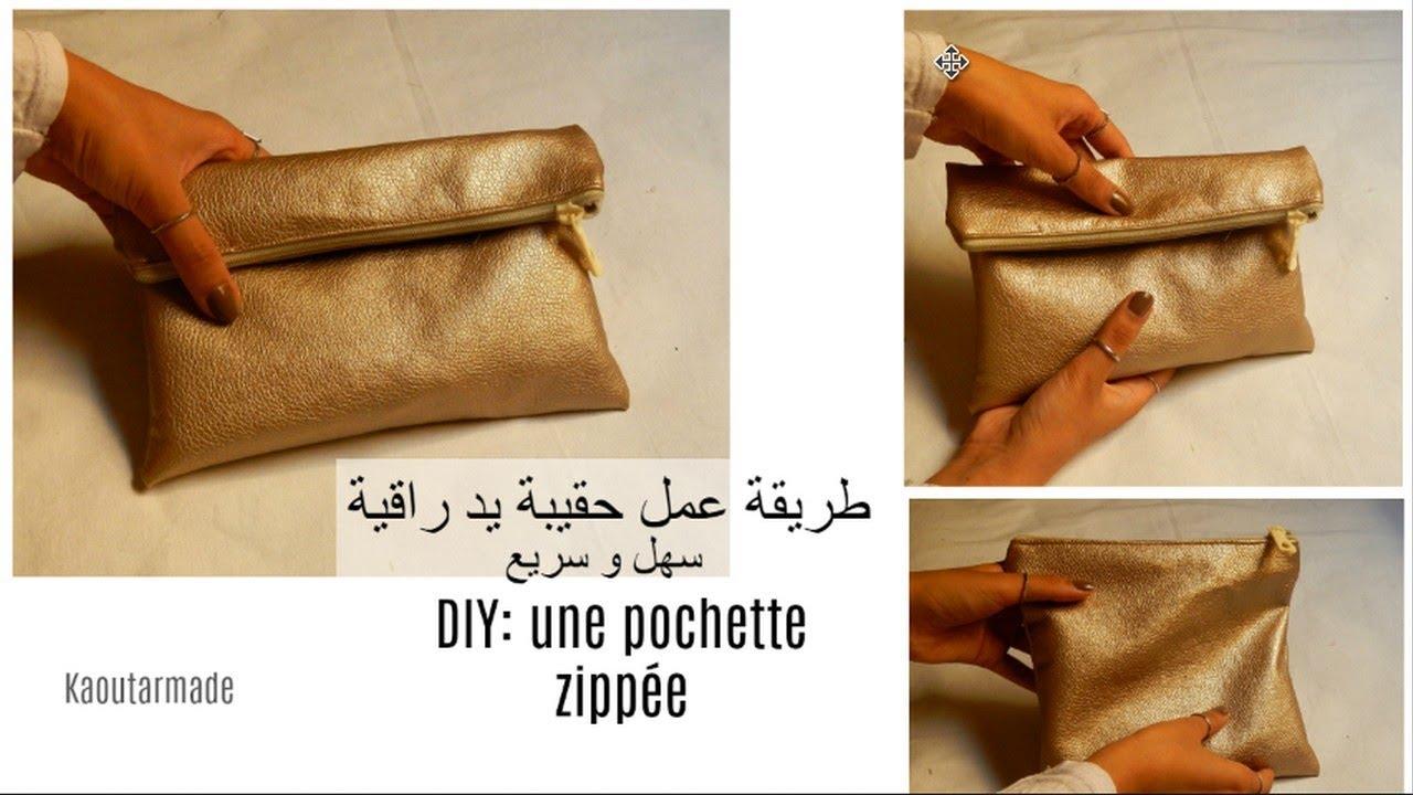 d59d6d53baafd طريقة صنع حقيبة شنطة يد صغيرة    DIY - YouTube
