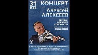Видеоприглашение на Концерт Алексея Алексеева - 31 января 2018