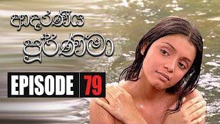 Adaraniya Purnima | Episode 79 ( ආදරණීය පූර්ණිමා ) Thumbnail