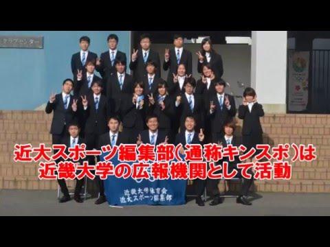 【近畿大学】体育会本部近大スポーツ編集部2016