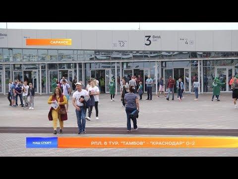 Тамбов - Краснодар