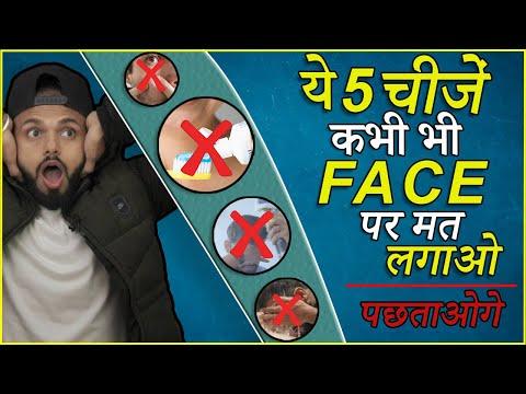 ये-5-चीज़े-कभी-भी-face-पे-मत-लगाओ-,-पछताओगे-|-face-care-for-men-in-hindi