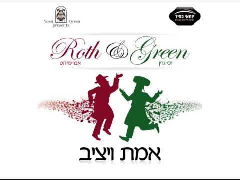 אברימי רוט - אמת ויציב | Avremi Rote - Rote&Green