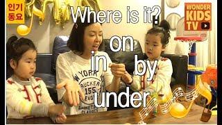 인기동요. kids song. Where is it?, On In Under By Song   song for children  