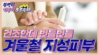 겨울철 건조한 지성피부 관리하는 방법 (feat.한여름…