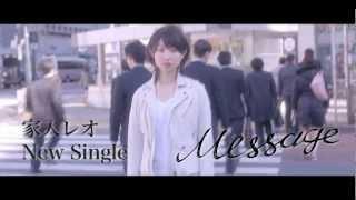 家入レオ - 「Message」(予告編)