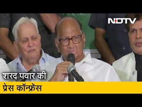 Maharashtra में सरकार गठन पर बोले Sharad Pawar, कहा- हम विपक्ष में बैठेंगे