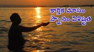 Bathing in River On Last Day of Kartika Masam   Facts About Karthika Masam   Mana Telugu Rahasyam