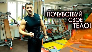 Как почувствовать свое тело? Вячеслав Герасимов
