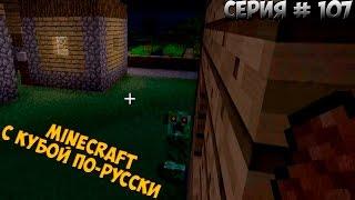 Minecraft с Кубой по-русски №107 | 2 Сезон | Крипер-Терминатор(Наши сервера: http://towncraft.ru/ Моя группа в ВК: https://vk.com/mrcuuuba Хотите заказать Пиар?Вам сюда: https://vk.com/topic-64349629_29504834..., 2016-07-17T11:11:38.000Z)