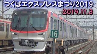 【TX-3000系 初公開!】つくばエクスプレスまつり2019に行って来ました!2019.11.3