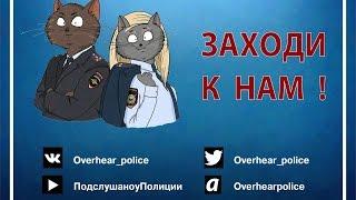 В Брянске работают самые добрые наркополицейские(Подписывайтесь на нас Наша группа в ВК: http://vk.com/overhear_police Наш сайт: http://www.overhearpolice.com Мы в твиттере: https://twitter.c..., 2017-03-02T21:16:12.000Z)