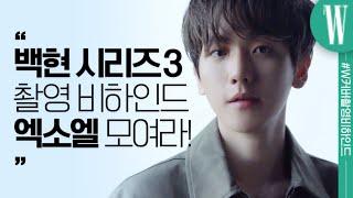 엑소(EXO) 백현(BAEKHYUN) 생일맞이 커버 촬…