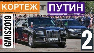 Кортеж Путина GMIS 2019. Putin Путин Екатеринбург 2