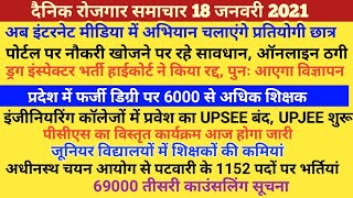 UPPSC News, 69000 3rd Counselling, Drug inspector Bharti News । 18 January Employment News
