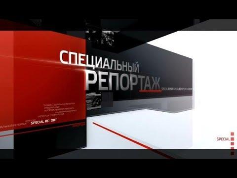 Специальный репортаж. XVII Съезд «Единой России» Эфир от 25.12.2017