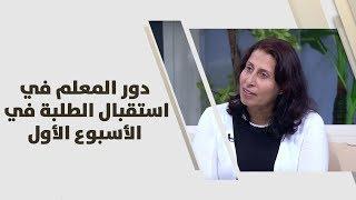 سلام العطي - دور المعلم في استقبال الطلبة في الأسبوع الأول
