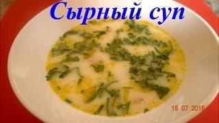 СЫРНЫЙ СУП  с колбасой и плавленным сыром! Очень вкусно!!!