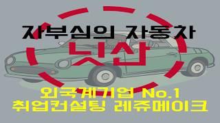 [취업 면접학원] 외국계기업 자동차회사 한국닛산 기업정…