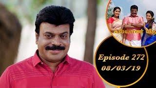Kalyana Veedu | Tamil Serial | Episode 272 | 08/03/19 |Sun Tv |Thiru Tv