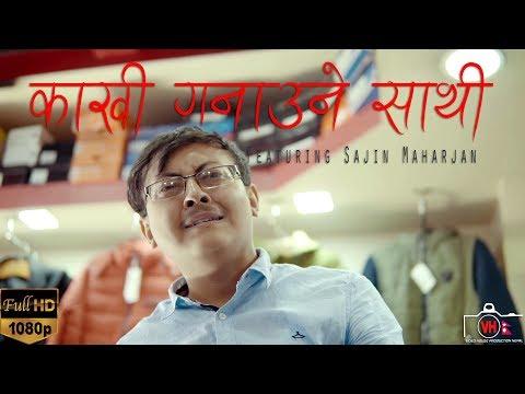 Sajin Maharjan - Kakhi Ganauney Saathi ||  New Nepali Comedy Short Movie 2017