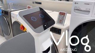 [WEDDING #6] 신혼가전 고르기 삼성 vs 엘지…