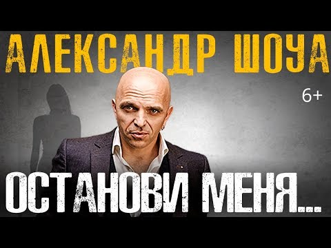 Александр Шоуа - Останови меня (6+)