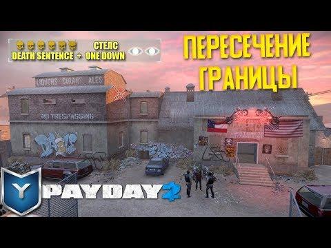 Payday 2. Как пройти пересечение границы по стелсу. Смертный приговор. Death Sentence.