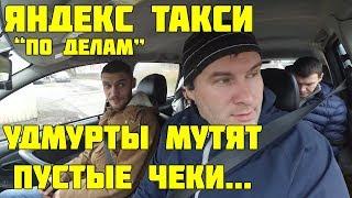 Удмурты в Яндекс Такси
