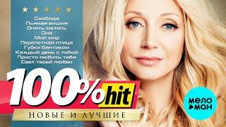 КРИСТИНА ОРБАКАЙТЕ - Новые и лучшие песни - 100% ХИТ