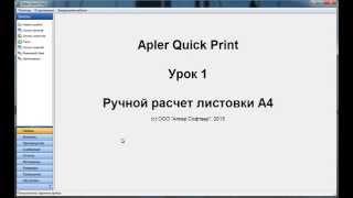 Apler Quick Print - Урок 01 - Расчет листовки А4