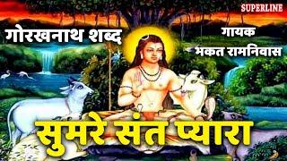 Sumre Sant Piyara !! Guru Gorakh Shabad !! Bhakat Ramniwas !! Superline Devotional
