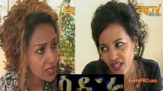 Eritrean Movie ስድራ Sidra (April 24, 2016)
