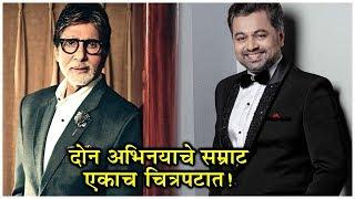 Subodh Bhave & Amitabh Bachchan | दोन अभिनयाचे सम्राट एकाच चित्रपटात | AB Aani CD | New Movie
