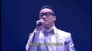 《Concert YY 黃偉文作品展演唱會》陳奕迅 - 最佳損友 LIVE HD 1080P