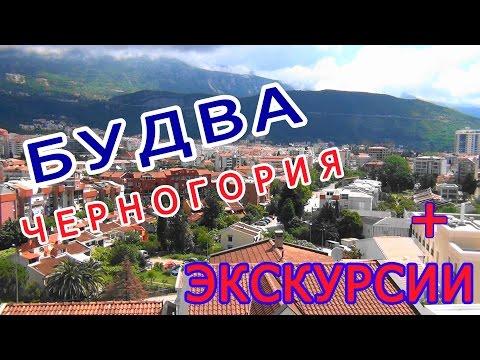 Выпуск №3  Черногория  Руководство к отпуску