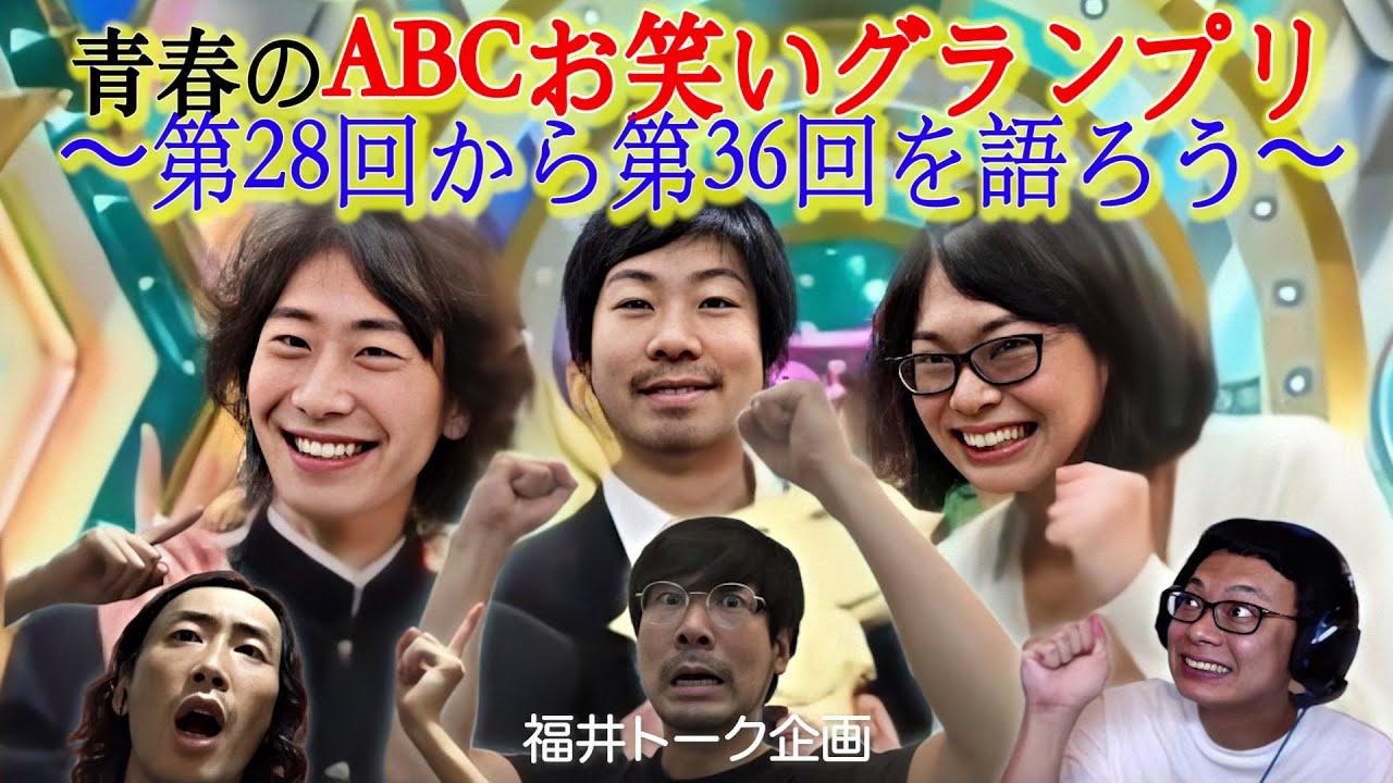 【福井トーク企画】青春のABCお笑いグランプリ〜第28回から第36回を語ろう〜