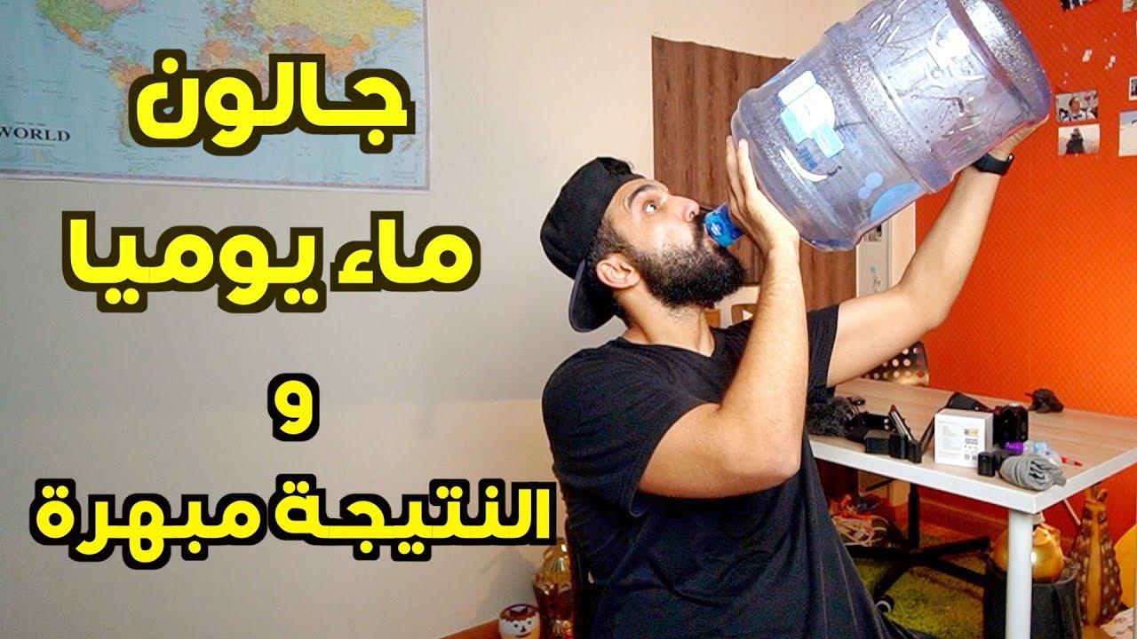 شربت جالون ماء يوميا لمدة اسبوع .. ودا اللي حصل