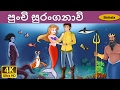 පුංචි සුරංගනාවි | Little Mermaid in Sinhala | Sinhala Cartoon | Sinhala Fairy Tales