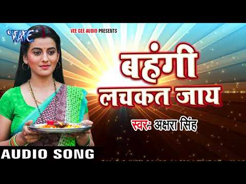 Akshara Singh का NEW छठ गीत 2017 - Bahangi Lachkat - Gunjela Geet Chhath Ke - Bhojpuri Chhath Geet